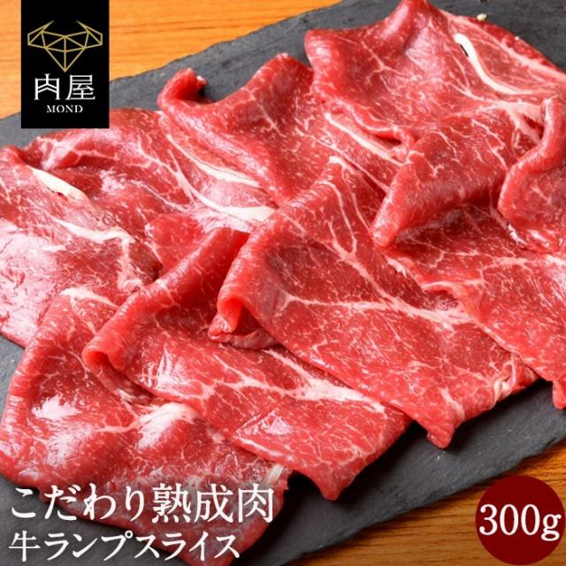 牛肉 肉 お肉 焼き肉 焼肉 熟成肉 牛ランプ スライス 300g 送料無料 ギフト 最高級 国産 和牛 お歳暮 贈答品 プレゼント