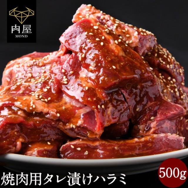 焼肉 ハラミ タレ付き 牛肉 肉 500g お肉 牛 焼き肉 バーベキュー BBQ 送料無料 タレ 味付き 焼肉 焼肉セット 訳あり はらみ