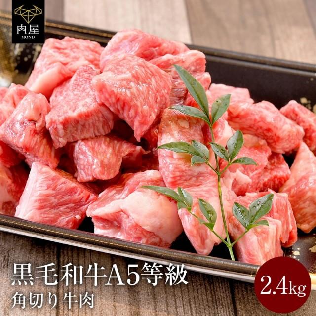 A5等級 黒毛和牛 霜降り 角切り 2400g (300g×8) 肉 和牛 カレー シチュー 煮込み サイコロ ステーキ 牛肉 ギフト 送料無料