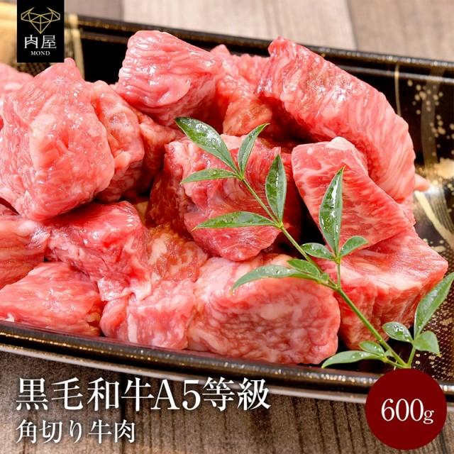 A5等級 黒毛和牛 霜降り 角切り 600g (300g×2) 肉 和牛 カレー シチュー 煮込み サイコロ ステーキ 牛肉 ギフト 送料無料