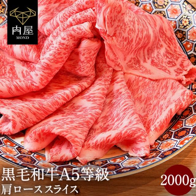 牛肉 肉 すき焼き すき焼き肉 黒毛和牛 A5等級 霜降り 肩ロース スライス クラシタロース 2000g(400g×5パック) 送料無料 和牛 肉 ギフト