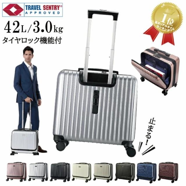 【本日ポイント2倍】 スーツケース キャリーケース キャリーバッグ 横型 ビジネス コインロッカーストッパー シンプル タイヤロック 42L