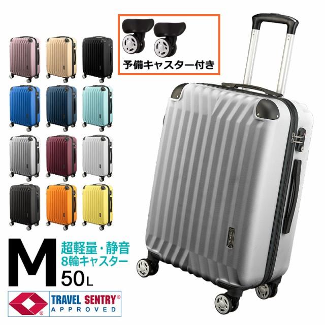 【SALE価格】 【予備キャスター付】スーツケース キャリーバッグ ダブルキャスター 超軽量 TSAロック おしゃれ Mサイズ 国内 海外 卒業
