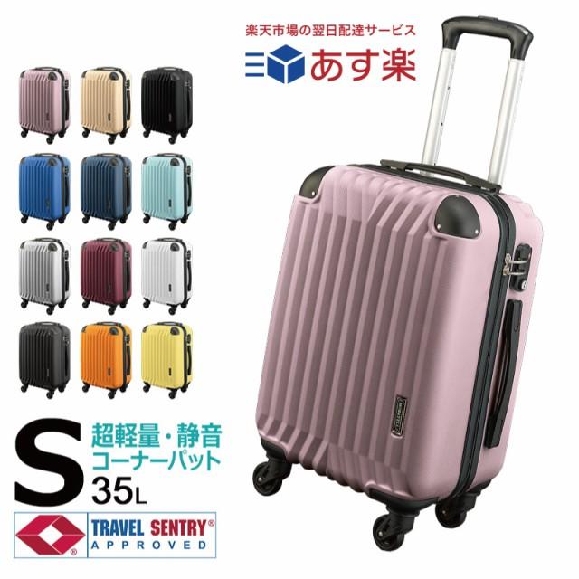 【SALE価格】【楽天1位獲得】スーツケース キャリーバッグ 機内持ち込み TSAロック S かわいい 安い 4輪 1泊 3泊 軽量 ビジネス 出張 研