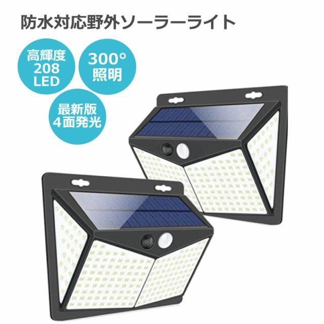 【平日13時まで即日発送】【2個セット】LED センサーライト屋外 ガーデンライト Litom 二個セット 人感センサーライト 灯篭 壁掛け照明
