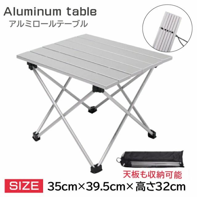 【あす楽出荷】アウトドア テーブル 折りたたみ キャンプ ロールテーブル 耐荷重30kg 収納袋付 おりたたみ テーブル MANTABLE アルミ製 B