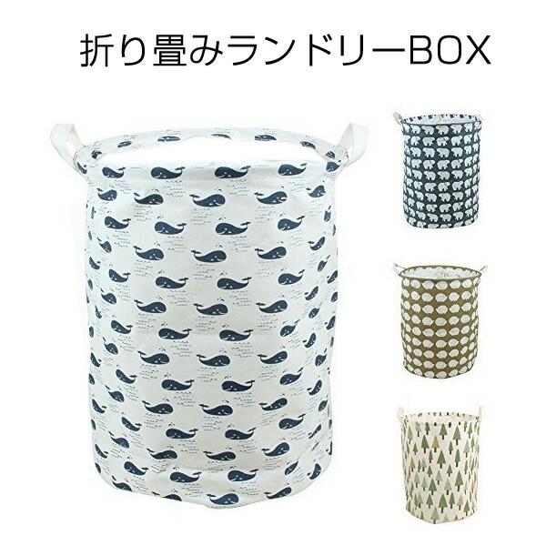 折り畳み ランドリーバスケット 洗濯カゴ おもちゃ入れ 収納 メール便送料無料 KG250 A56-57
