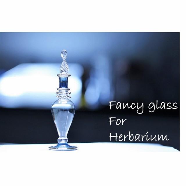 ハーバリウム ファンシー エジプトガラス【ライトブルー・パープル系】(上側ふっくらS) 瓶 ボトル 香水瓶 香水ボトル おしゃれ かわい
