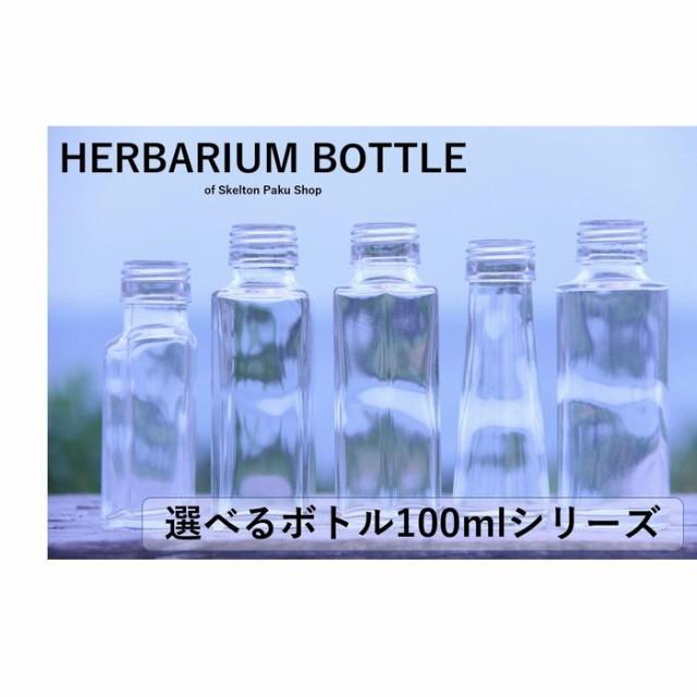 【送料無料】『ハーバリウム 瓶』 8本セット ビン びん キャップ付き ボトル 選べる5種 ガラス瓶 小瓶 透明瓶 かわいい おしゃれ 花材