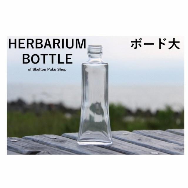 ハーバリウム ボトル 瓶【ボード】ガラス瓶 キャップ付 透明瓶 花材 ウエディング プリザーブドフラワー インスタ SNS ボトルフラワー オ