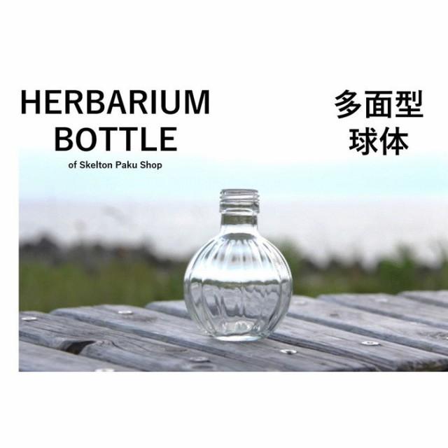 ハーバリウム ボトル 瓶【多面球体】ガラス瓶 キャップ付 透明瓶 花材 ウエディング プリザーブドフラワー インスタ SNS ボトルフラワー
