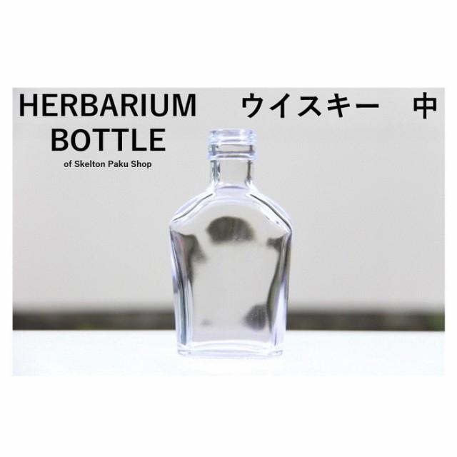 【送料無料】キャップ付き ケース売り 48本入り ハーバリウム 瓶 ボトル 【ウイスキー 中】ガラス瓶 キャップ付 透明瓶 花材
