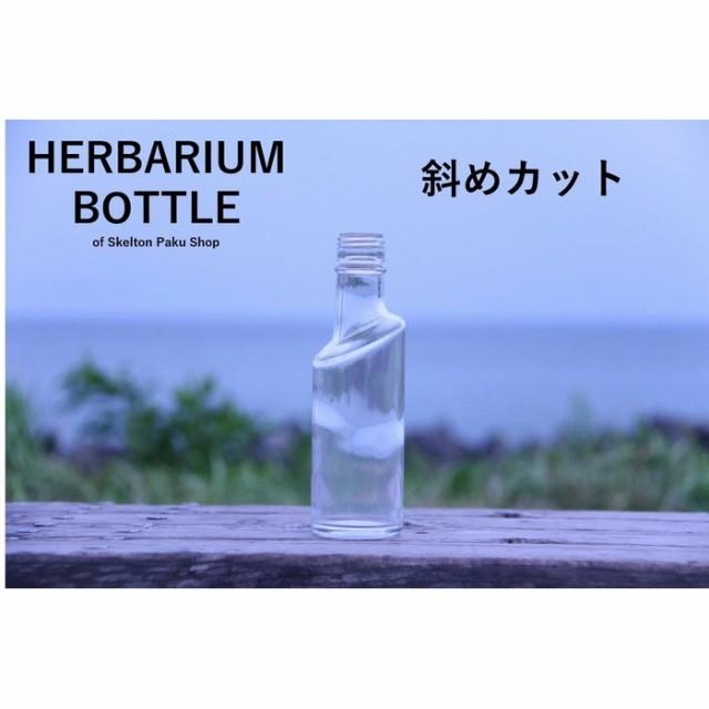 ハーバリウム ボトル 瓶【斜めカット】ガラス瓶 キャップ付 透明瓶 花材 ウエディング プリザーブドフラワー インスタ SNS ボトルフラワ