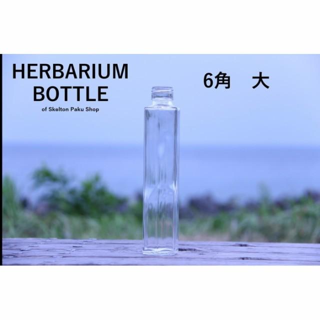 【送料無料】キャップなし ケース売り 40本入り ハーバリウム 瓶 ボトル 【六角 大】ガラス瓶 透明瓶 花材 ウエディング プリ