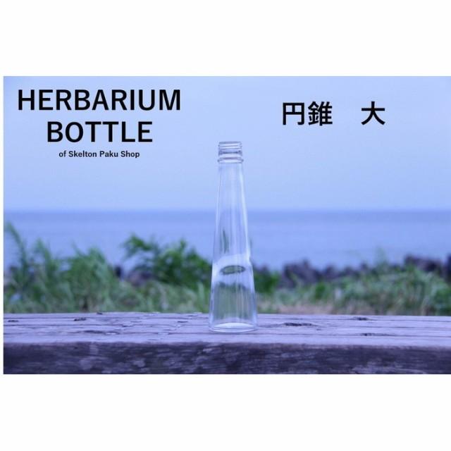 【送料無料】キャップなし ケース売り 35本入り ハーバリウム 瓶 ボトル 【円錐 大】ガラス瓶 透明瓶 花材 ウエディング プリ