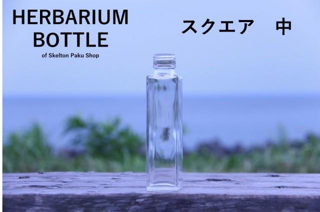 【送料無料】『ガラス瓶 ケース売り』 キャップ付き 54本入り ガラスビン 硝子瓶 【スクエア 中】瓶 ビン びん ハーバリウム ボト