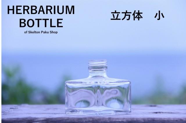 ハーバリウム ボトル 瓶【立方体 中】ガラス瓶 キャップ付 透明瓶 花材 ウエディング プリザーブドフラワー インスタ SNS ボトルフラワ