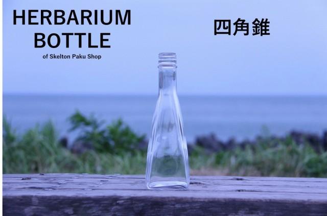 キャップ付 ハーバリウム ボトル 瓶【四角錐タイプ】ガラス瓶 透明瓶 花材 ウエディング プリザーブドフラワー インスタ SNS ボトルフラ