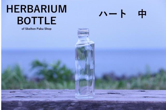 【送料無料】キャップなし ケース売り 45本入り ハーバリウム 瓶 ボトル 【SSハート中】ガラス瓶 透明瓶 花材 ウエディング プ