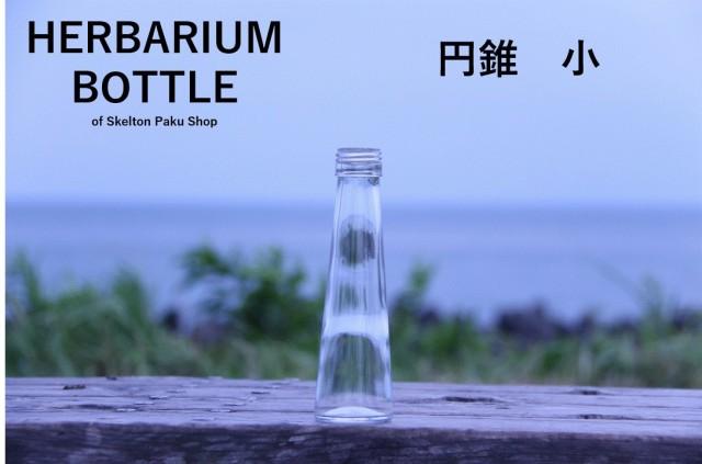 【送料無料】キャップなし ケース売り 70本入り ハーバリウム 瓶 ボトル 【円錐 小】ガラス瓶 透明瓶 花材 ウエディング プリ