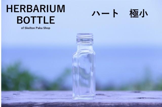【送料無料】キャップ付き ケース売り 100本入り ハーバリウム オイル 瓶 ボトル 【ハート極小】ガラス瓶 キャップ付 透明瓶 花材 ウエ
