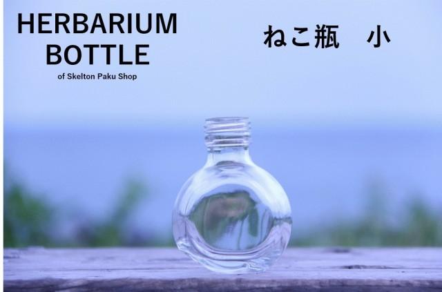 ハーバリウム ボトル 瓶【ねこびん100】オイル ガラス瓶 キャップ付 透明瓶 花材 ウエディング プリザーブドフラワー インスタ SNS ボト