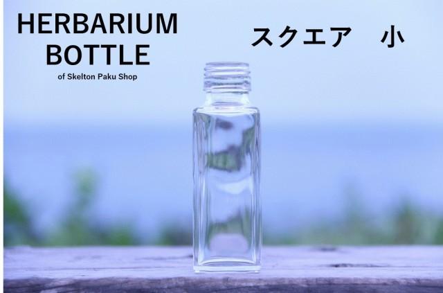 【送料無料】キャップ付き ケース売り 70本入り ハーバリウム 瓶 ボトル 【スクエア 小】ガラス瓶 キャップ付 透明瓶 花材 ウ