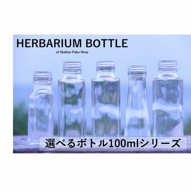 ハーバリウム 『ボトル』 100ml シリーズ 瓶 【選べる5種】 ガラス瓶 キャップ付 透明瓶 花材 ウエディング プリザーブドフラワー インス