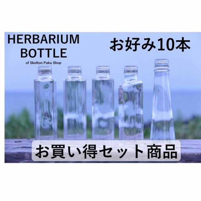 ハーバリウム 瓶 ボトル お好きなの10本 もちろんキャップ付き!【選べる10本】ガラス瓶 キャップ付 透明瓶 花材 ウエディング プリザ