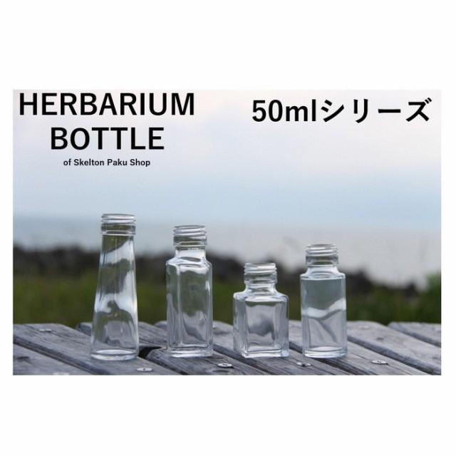 『ハーバリウム 瓶 ボトル』 【お好み10本セット 50mlシリーズ】 ガラス瓶 セット まとめ買い キャップ付 ガラス ビン 透明瓶 花材 ウエ