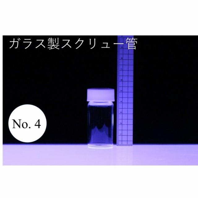 ラボランスクリュー管瓶 ケース売り 50本入り No.4 13.5ml ガラス瓶 ハーバリウム 小瓶 円筒 瓶 透明瓶 試料 研究用サンプル