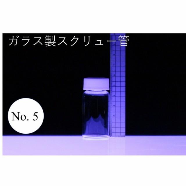 ラボランスクリュー管瓶 ケース売り 50本入り No.5 20ml ガラス瓶 ハーバリウム 小瓶 円筒 瓶 透明瓶 試料 研究用サンプル管