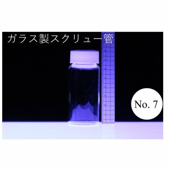 ラボランスクリュー管瓶 ばら売り No.7 50ml ガラス瓶 ハーバリウム 小瓶 円筒 瓶 透明瓶 試料 研究用サンプル管 ボトル ガ