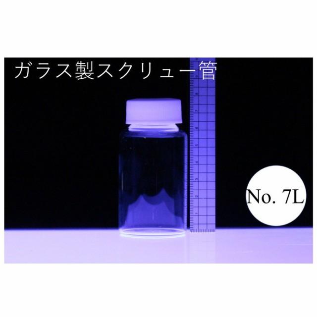 ラボランスクリュー管瓶 ばら売り No.7L 60ml ガラス瓶 ハーバリウム 小瓶 円筒 瓶 透明瓶 試料 研究用サンプル管 ボトル