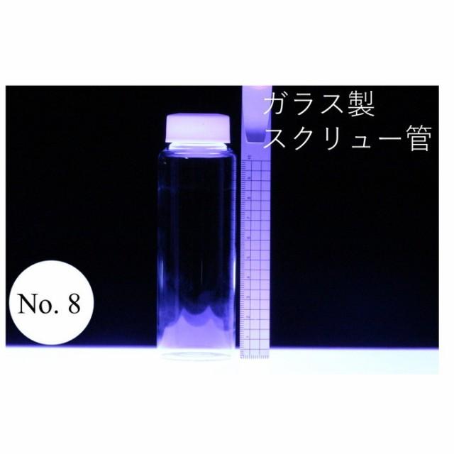 ラボランスクリュー管瓶 ばら売り No.8 110ml ガラス瓶 ハーバリウム 小瓶 円筒 瓶 透明瓶 試料 研究用サンプル管 ボトル