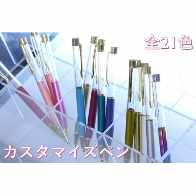 送料無料!50本セット!ハーバリウムボールペン 手作り ボールペン オリジナル カスタマイズペン オリジナルボールペン 花材 自作ボール