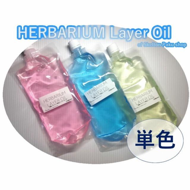 メール便送料無料『ハーバリウム レイヤーオイル カラーオイル』200ml 単色ブルー ミネラルオイル ホワイトオイル ハーバリウムオイル