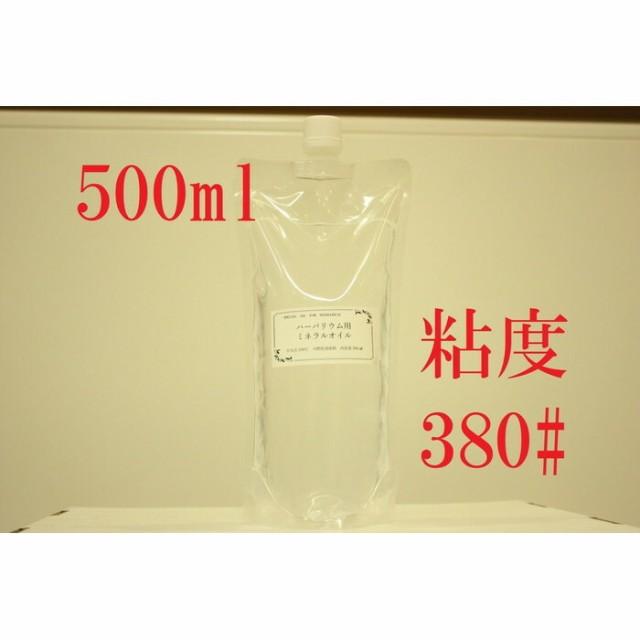 ハーバリウム オイル【500ml】 380# ミネラルオイル 流動パラフィン シリコンオイル ハーバリウム用 植物標本