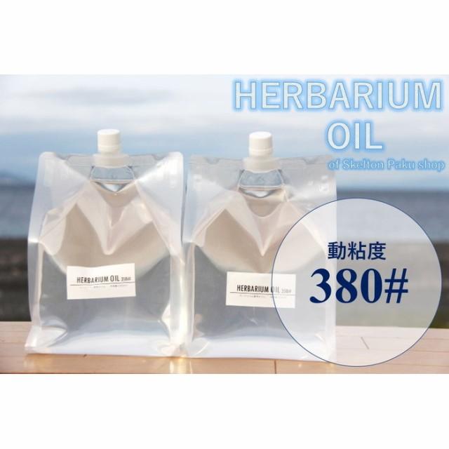 【送料無料】大容量でも小分けパックでうれしい! ミネラルオイル ハーバリウム 【10L】 液 材料 資材 原料 用 専用 花材 流動パラフィン