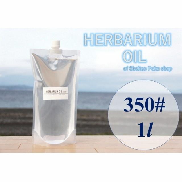 『ハーバリウムオイル』 1L ハーバリウム オイル ハーバリュウム 流動パラフィン 1リットル 350# ミネラルオイル ホワイトオイル 高品質