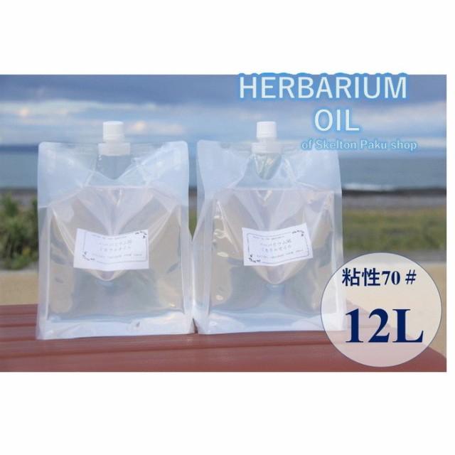 送料無料!ハーバリウム オイル 12L 流動パラフィン【12リットル分】 70# ミネラルオイル ホワイトオイル ハーバリウムオイル 流動パ