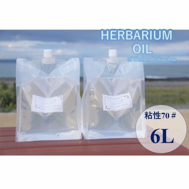 送料無料!ハーバリウム オイル 6L 流動パラフィン【6リットル分】 70# ミネラルオイル ホワイトオイル ハーバリウムオイル 流動パラ