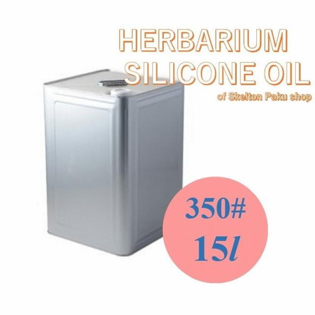送料無料!ハーバリウム シリコンオイル【一斗缶15リットル】 350# ミネラルオイル ホワイトオイル ハーバリウムオイル ハーバリウム