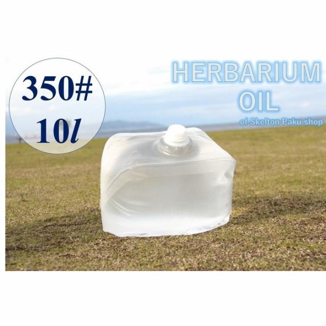 送料無料!ハーバリウム オイル 流動パラフィン【10リットル分】 350# ミネラルオイル ホワイトオイル ハーバリウムオイル 流動パラフ