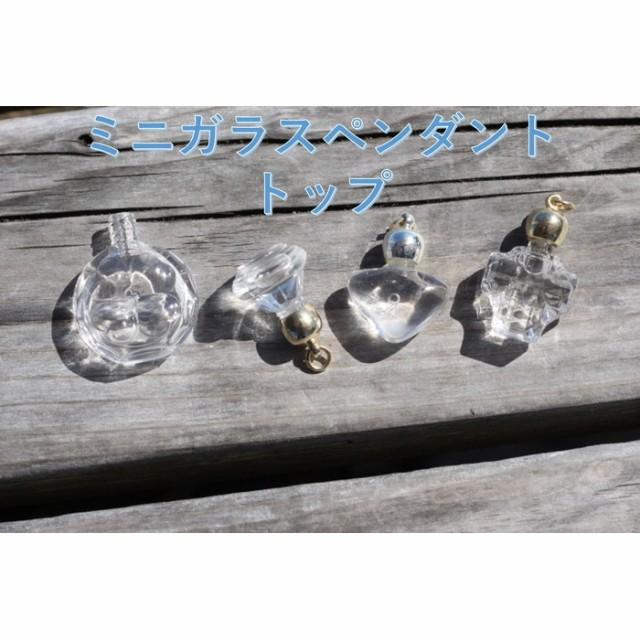 香水 瓶 ボトル ミニ ガラス瓶 アトマイザー 小瓶 キャップ付 透明瓶 花材 液体 オイル ハーバリウム メモリーオイル エイシャントオイ