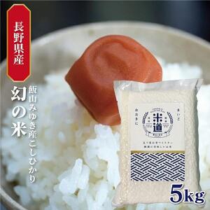 米 5kg 送料無料 5キロ こしひかり 長野県産 特A 幻の米 お米 令和二年産 玄米 白米 ごはん 特別栽培米 減農薬減化学肥料米 一等米 単一