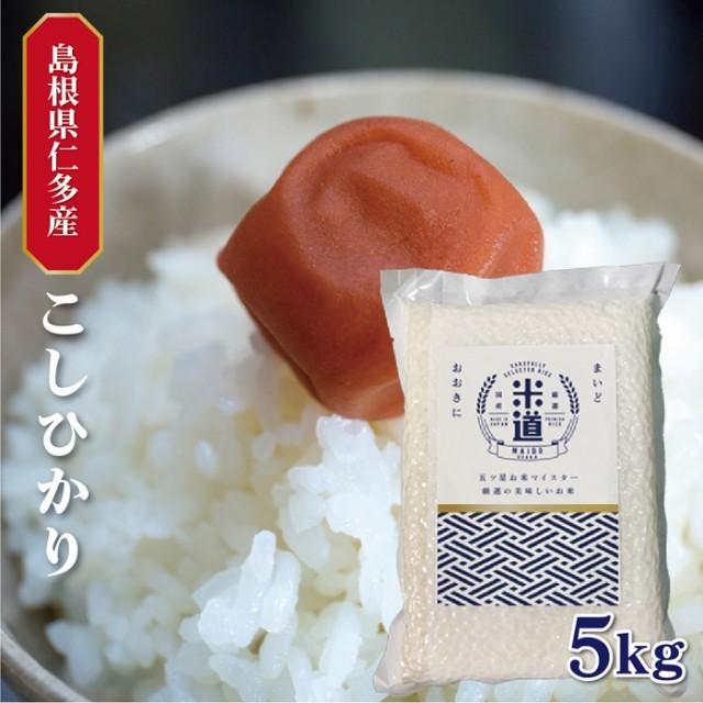 【送料無料】 【数量限定】 島根県産 仁多産 こしひかり 5Kg お米 令和元年産 玄米 白米 ごはん 特別栽培米 一等米 単一原料米 分付き米