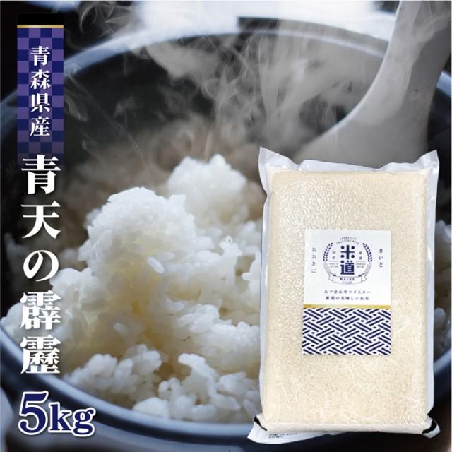 米 5kg 送料無料 5キロ 青天の霹靂 青森県産 お米 令和二年産 玄米 白米 ごはん 特別栽培米 一等米 単一原料米 分付き米対応可 保存食 米
