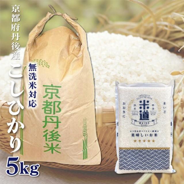 送料無料 京都府丹後産 こしひかり 5Kg お米 令和二年産 玄米 白米 ごはん単一原料米 保存食 米 真空パック 保存米