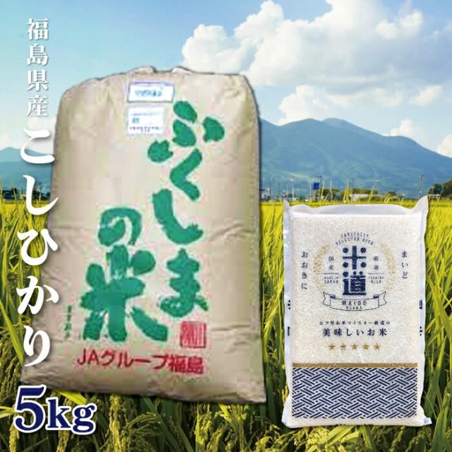 米 5kg 送料無料 5キロ こしひかり 福島県産 お米 令和二年産 玄米 白米 ごはん単一原料米 保存食 米 真空パック 保存米